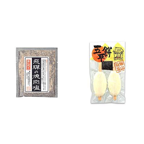 [2点セット] 手造り 飛騨の焼肉塩(80g)・飛騨高山 木や 五平餅(2本入)