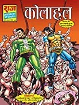 combo listing set of 2 raj comics kolahal vishputron ka aagman nagraj super commando dhruva new raj comics hindi series by...