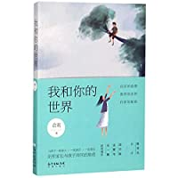 The World of You And Me (Chinese Edition)