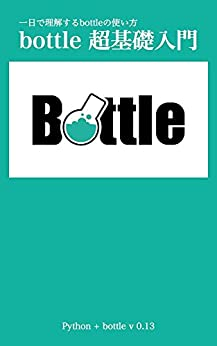 [淵上 喜弘]の1日で理解するbottleの使い方 bottle超基礎入門: bottle v0.13