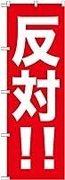 のぼり旗 反対!! YN-287(三巻縫製 補強済み)【宅配便】 [並行輸入品]