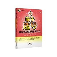 Pick sieve: Lock Super Lotto 5 million(Chinese Edition)
