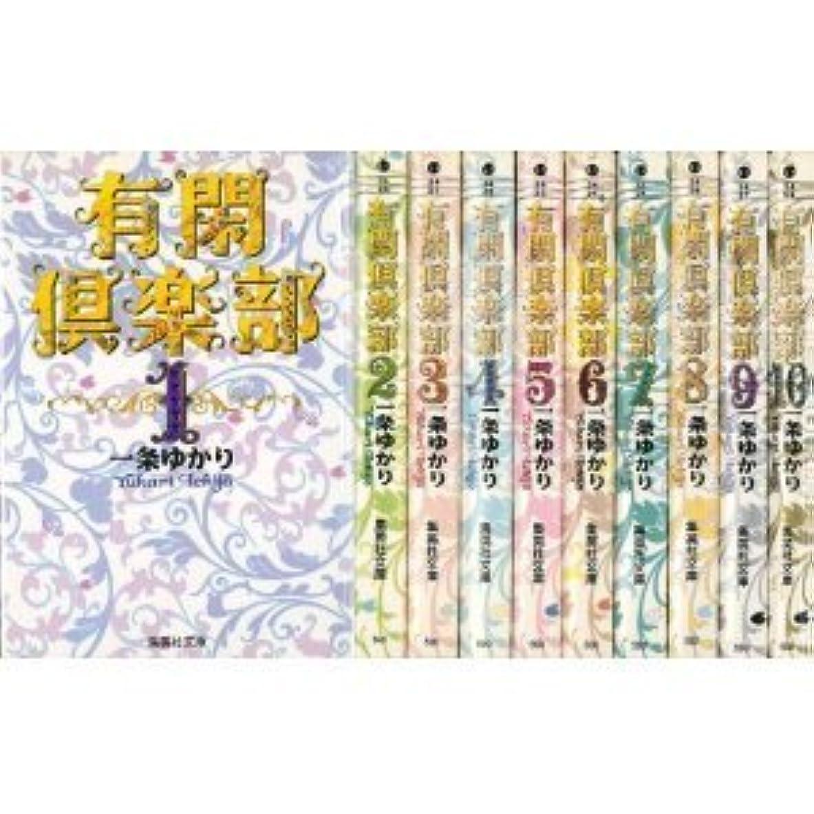 虚栄心風変わりなシアー有閑倶楽部 文庫版 コミック 1-11巻セット (集英社文庫)