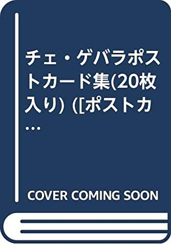 チェ・ゲバラポストカード集(20枚入り) ([ポストカード])