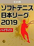 ソフトテニス 日本リーグ2019 ハイライト - J SPORTS