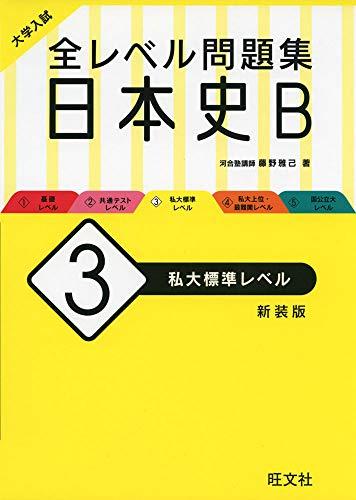 《新入試対応》 大学入試 全レベル問題集 日本史B 3 私大標準レベル 新装版