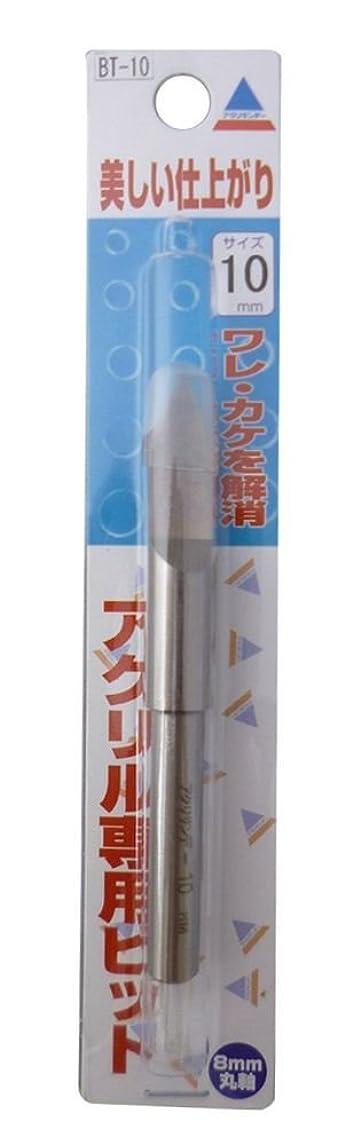 同行実際に効能あるアクリサンデー アクリル板専用ビット 丸軸 径10mm 長さ90mm BT-10