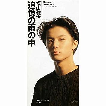 Tsuioku No Amenonaka