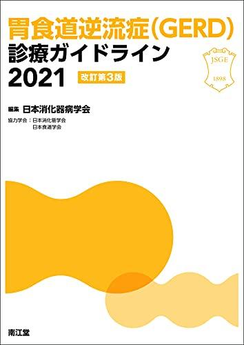 胃食道逆流症(GERD)診療ガイドライン2021 (改訂第3版)