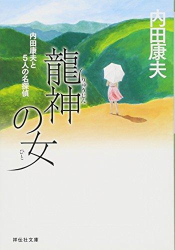 龍神の女 内田康夫と5人の名探偵 (祥伝社文庫) - 内田 康夫