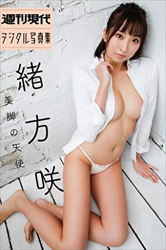 緒方咲「美脚の天使」 週刊現代デジタル写真集