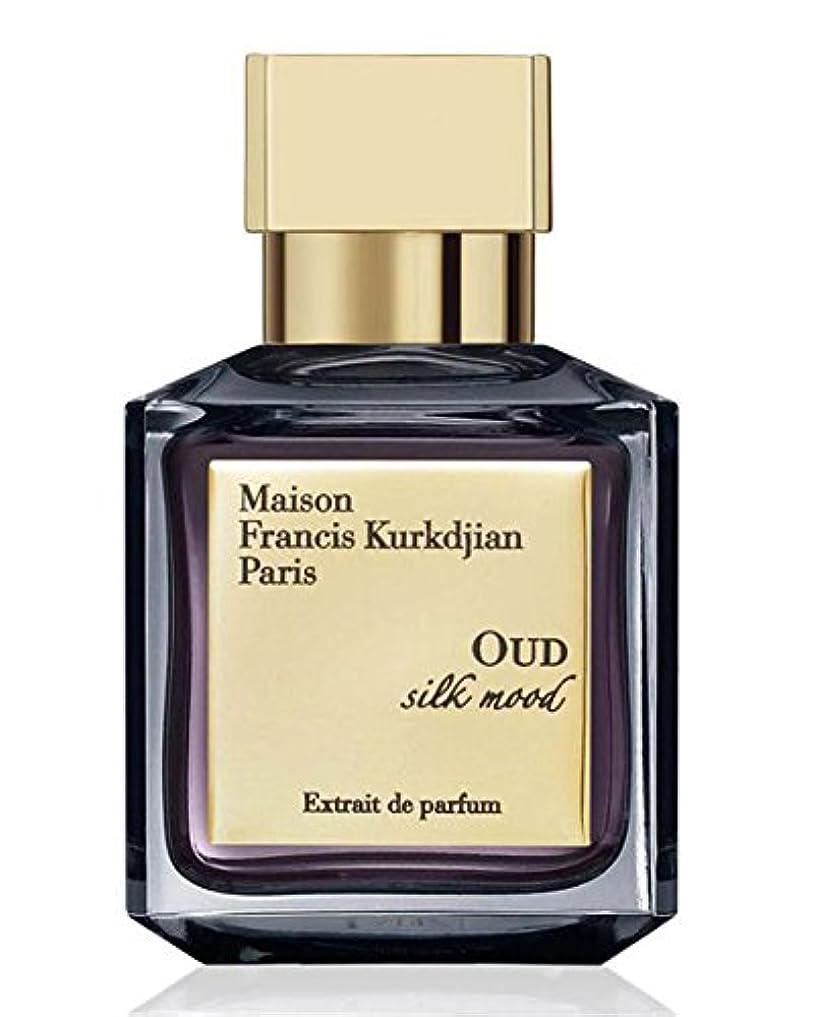 のぞき穴ファブリック腹部Maison Francis Kurkdjian OUD silk mood (メゾン フランシス クルジャン ウード シルク モッド) 2.4 oz (72ml) EDP Spray