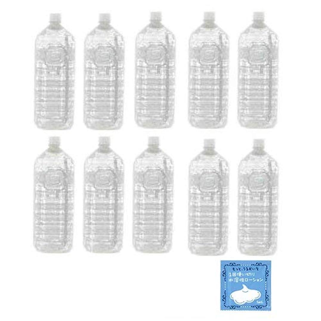 ウイルス仕様シャイニングクリアローション 2Lペットボトル ソフトタイプ 業務用ローション× 10本セット+ 1回使い切り水溶性潤滑ローション
