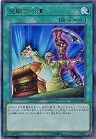 遊戯王/第10期/RC02-JP037 左腕の代償 【ウルトラレア】