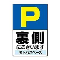 〔屋外用 看板〕駐車場マーク 裏側にございます 縦型 ゴシック 穴あり 名入れ無料 (900×600mmサイズ)