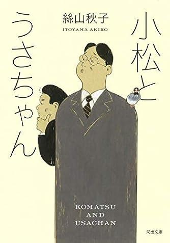 小松とうさちゃん (河出文庫)
