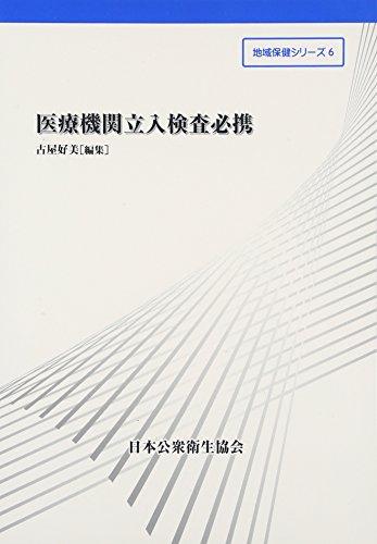 医療機関立入検査必携 (地域保健シリーズ)