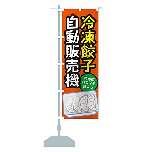 冷凍餃子自動販売機 のぼり旗(レギュラー60x180cm 左チチ 標準)