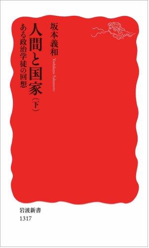 人間と国家――ある政治学徒の回想(下) (岩波新書)