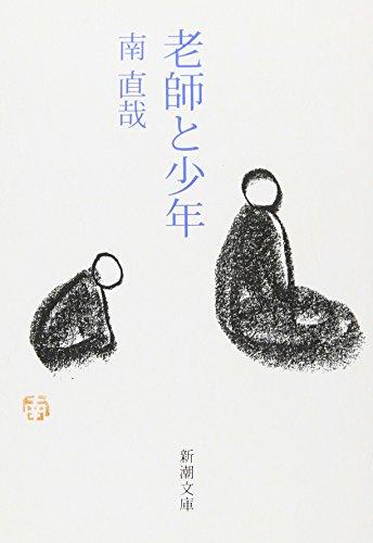 老師と少年 (新潮文庫)