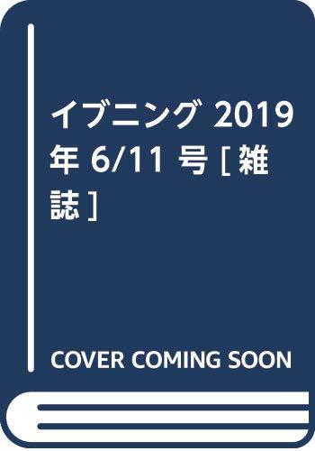 イブニング 2019年 6/11 号 [雑誌]