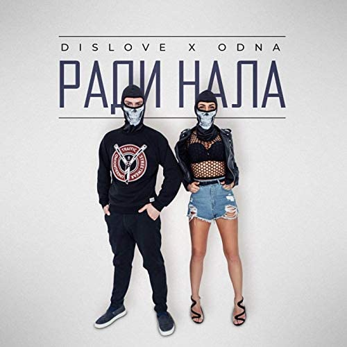 DisLove & Odna