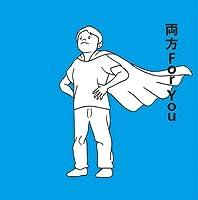 Ryoho for You/Naketekuru by Ulfuls (1999-09-22)