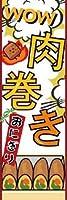 のぼり のぼり旗 食べ物 送料無料(S019 肉巻きおにぎり)