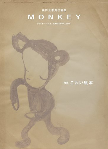 MONKEY Vol.3 ◆ こわい絵本(柴田元幸責任編集)