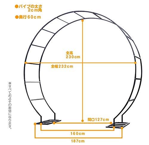 国華園『鉄製モンテルアーチ丸型(6533041)』