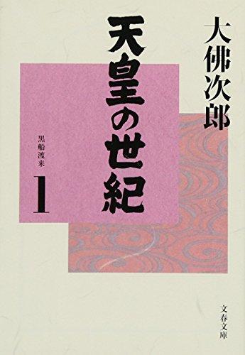 天皇の世紀(1) (文春文庫)の詳細を見る