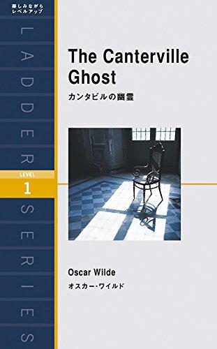 カンタビルの幽霊 The Canterville Ghost (ラダーシリーズ Level 1)の詳細を見る
