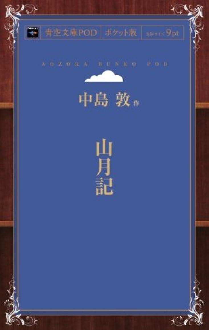 リア王スマイル望み山月記 (青空文庫POD(ポケット版))