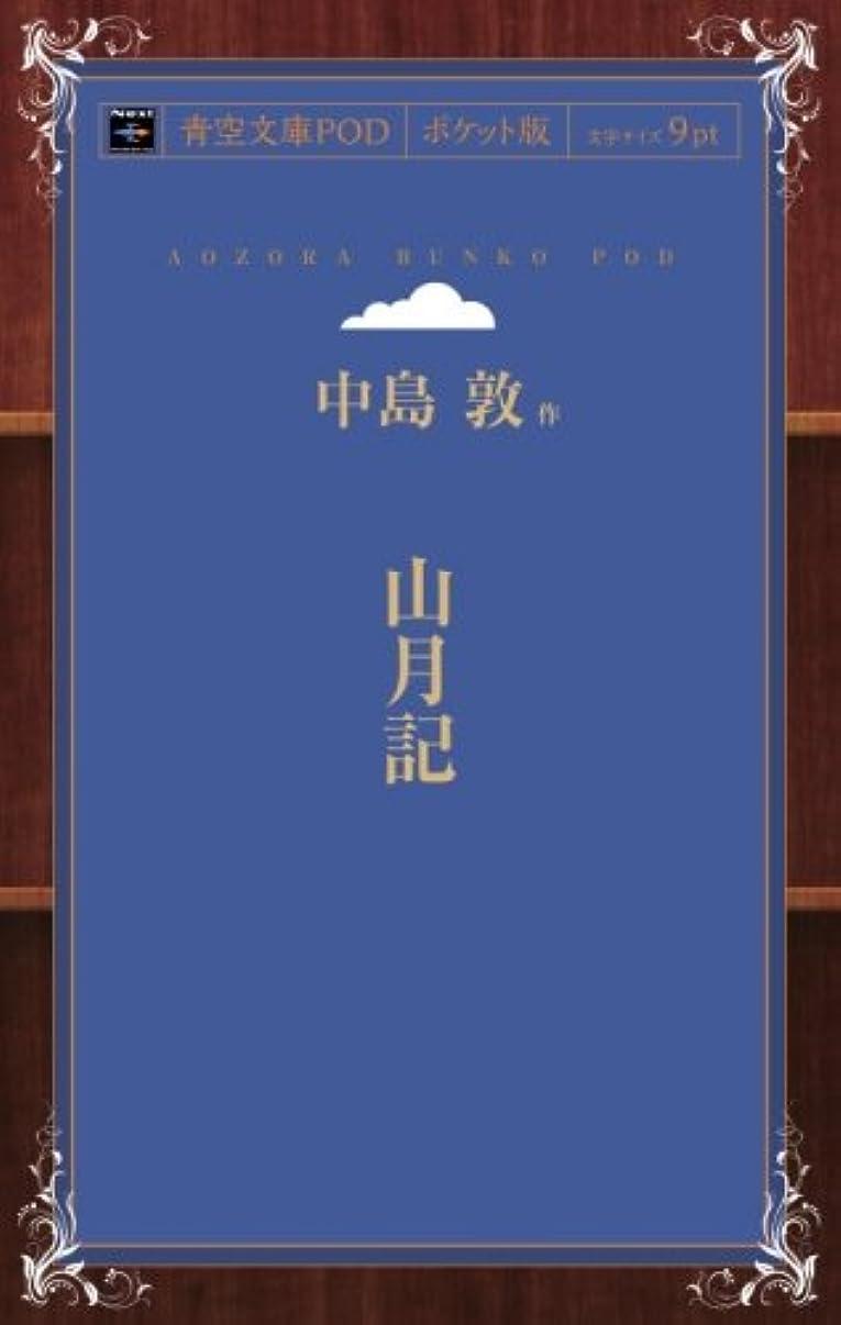 磁気ひばり大声で山月記 (青空文庫POD(ポケット版))