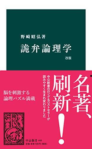 詭弁論理学 改版 (中公新書)