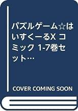 パズルゲーム☆はいすくーるX コミック 1-7巻セット (ボニータ・コミックスα)