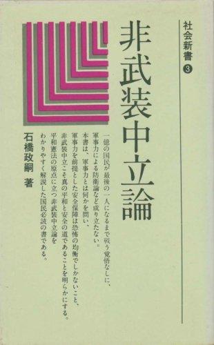 非武装中立論 (1980年) (社会新書〈3〉)