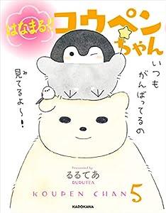 はなまる!! コウペンちゃん (中経☆コミックス)