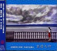 CD 田端能明(洋風) 田端能明(洋風)作曲作品集第4集 「風待ち岬」 (送料など込)