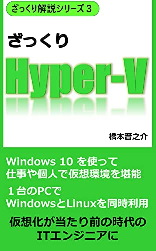 Zakkuri Hyper-V: Building a virtual environment with Windows 10 Zakkuri kaisetsu series (Japanese Edition)