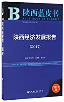 陕西蓝皮书:陕西经济发展报告(2017)