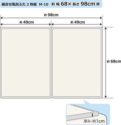 オーエ組み合わせ風呂ふたアイボリー2枚組:幅68×長さ98cm用防カビ抗菌日本製M-102枚入