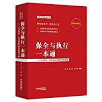Preservation and implementation of a pass: legal norms. in favor of real and typical case Detailed(Chinese Edition)