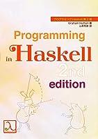 プログラミングHaskell 第2版
