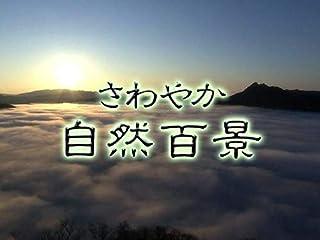 さわやか自然百景(NHKオンデマンド)
