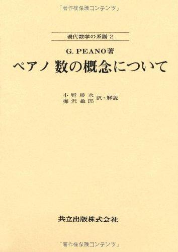 ペアノ 数の概念について (現代数学の系譜 2)