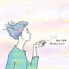 Da-iCE「Bubble Love」のCDジャケット