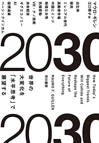 2030:世界の大変化を「水平思考」で展望する