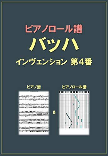 ピアノロール譜 バッハ インヴェンション 第4番