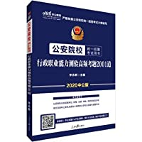 Zhonggong Education 2020 Public Security College Unified Police Examination Textbook: Administrative Professional Ability Test High Frequency Examination 2001 Road(Chinese Edition)